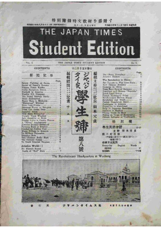 The Japan Times, Student Edition, Dec., 14, 1911 (full copy).pdf